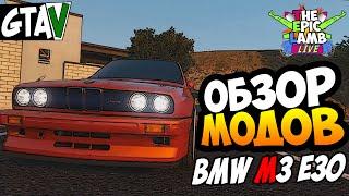 ...Дрифт по русский (GTA 5) BMW E30...