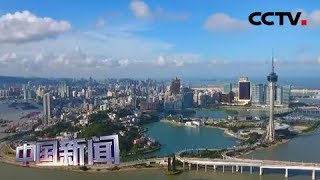 [中国新闻] 商务部:前11月内地澳门货物贸易额194亿元 | CCTV中文国际