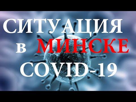 Ситуация  C  COVID-19 в Минске  . Новости об отсутствии гречки в магазинах ФЕЙК!