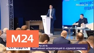 Смотреть видео В столице прошло заседание московского отделения