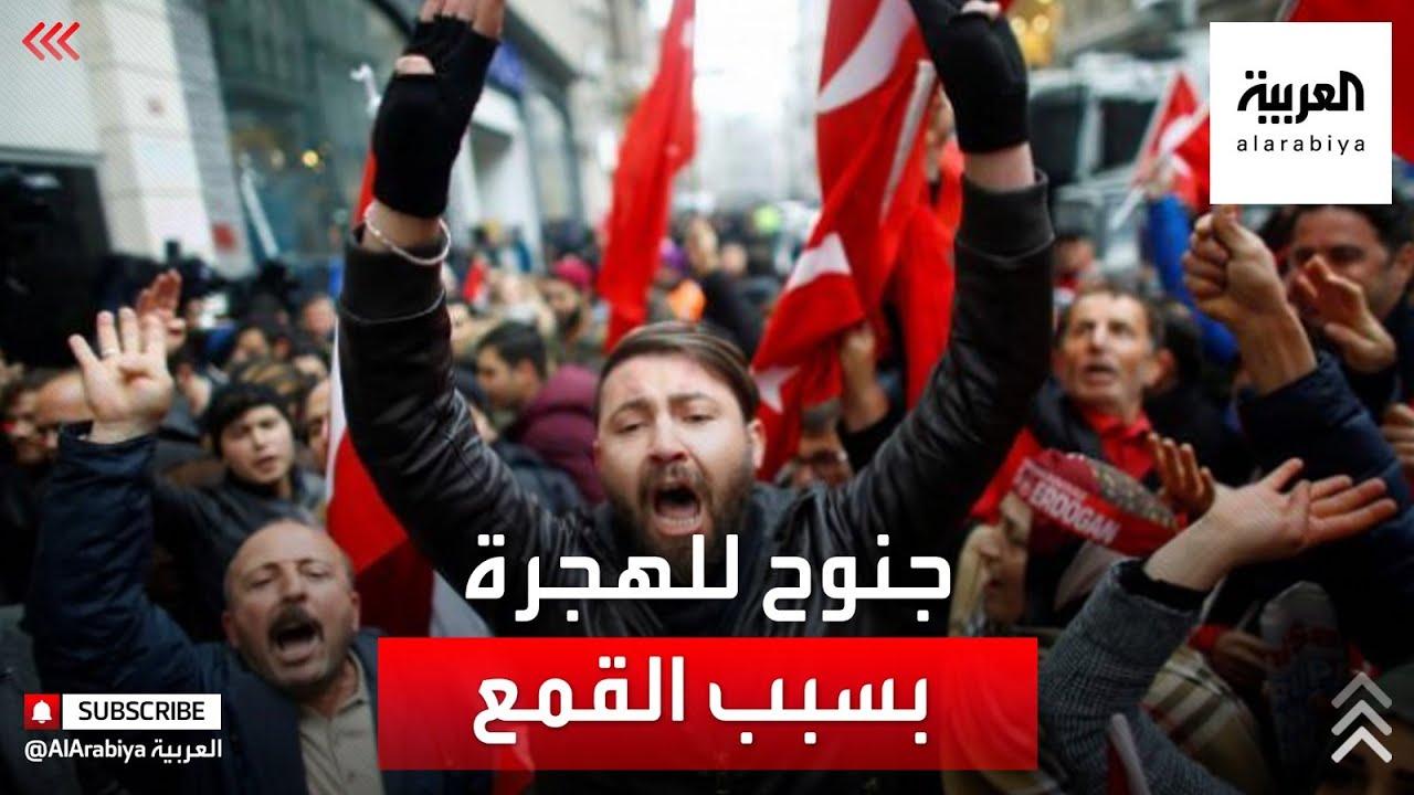 75% من شباب تركيا يفضلون الهجرة لتردي الاقتصاد وتراجع الحريات  - 10:58-2021 / 4 / 18