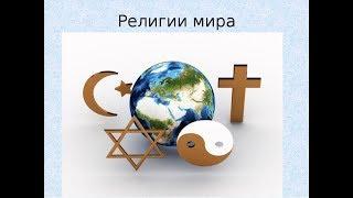 5 основных религий мира