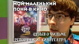MLP The Movie: репортаж и отзыв о фильме