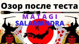 Обзор  ультралайтового cпиннинга прототип Matagi - Salamandra SLEEVE CARD. Рыбалка и путешествия.