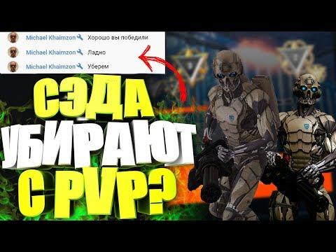 """МЫ ПОБЕДИЛИ! СЭДА """"УБИРАЮТ"""" с PVP в WARFACE!"""