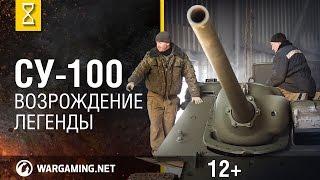 СУ-100. Восстановление самоходки