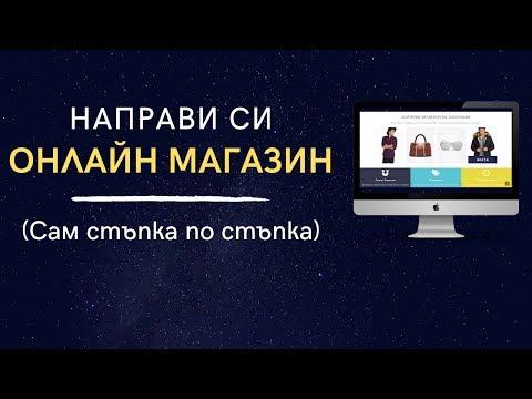 Как да си направим Онлайн Магазин с Wordpress (Безплатно. Стъпка по Стъпка)