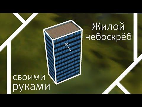 THE SIMS 3: небоскрёб в БАЗОВОЙ ИГРЕ без модов