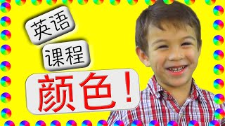 儿童语音课程中英翻译|学颜色|彩虹儿歌|学习英文|English Lesson With Mandarin Translation | Colors! |边唱边学