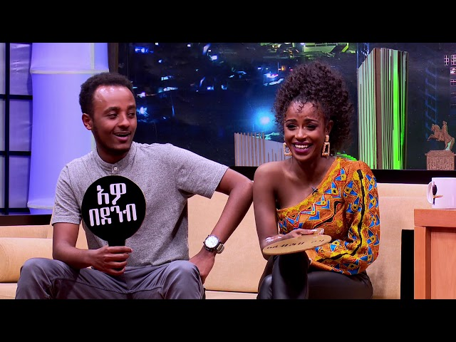 Entertaining Game With Comedian Zedo And Artist Rahel Getu