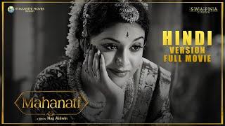 Mahanati Hindi Full Movie   Keerthy Suresh   Dulquer Salmaan   Samantha   Nag Ashwin   Swapna Cinema