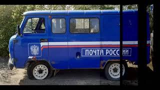 Списанные машины почта России