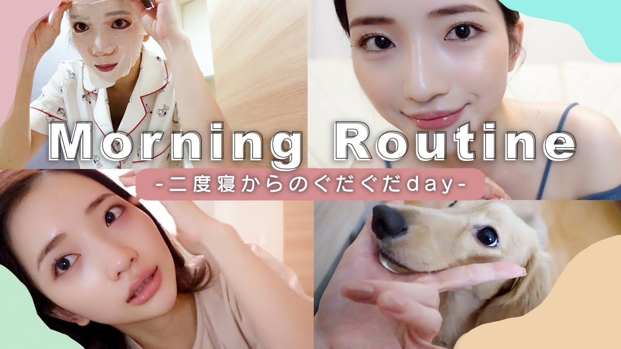 【Morning Routine】新居初!超ダラダラな日のモーニングルーティン☀️最近のボディケアや飲んでいるサプリも紹介してます♡