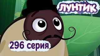 Лунтик и его друзья - 296 серия. Иностранец
