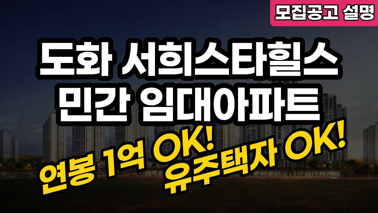 청약통장 없어도 당첨 가능! 인천 도화 서희스타힐스 민간임대아파트 모집공고