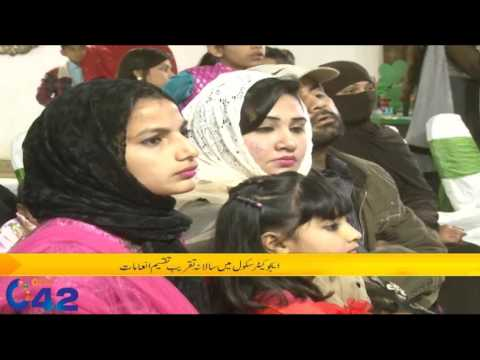 Annual prizes Distribution ceremony in Educators school