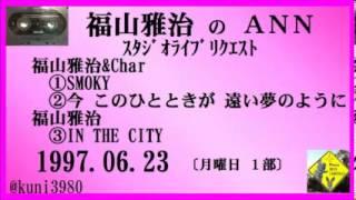 福山雅治 『SMOKY』 『今 このひとときが 遠い夢のように』 『IN THE CITY』 スタリク 1997.06.23