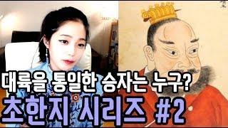 [라임양] | 역사 방송 | 천하통일을 위한 전쟁의 승자는? 쉽고 재밌는 초한지 #2