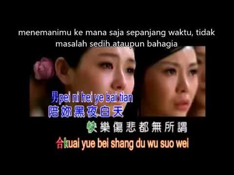 sin kan pau pei (lirik dan terjemahan)