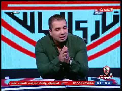 الزمالك اليوم مع أحمد جمال | تصرفات صادمة ومخزية لإدارة النادي الأهلي مع لاعبي النادي 18-9-2019