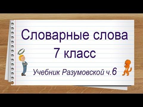Словарные слова 7 класс Разумовская часть 6 ✍ Тренажер написания слов под диктовку.