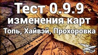 Тест 0.9.9 изменения карт Топь, Хайвэй, Прохоровка