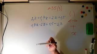Алгебра 7кл. Мерзляк. Номер 35. Линейные уравнения с одной переменной
