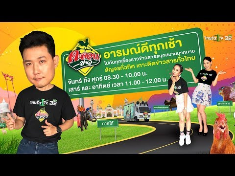 Live : ตะลอนข่าวเช้านี้ ตะลอนทั่วทิศ เกาะติดทั่วไทย | 20 ก.ย. 62