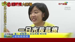"""""""1日幕僚""""破千萬! 柯P.邰智源拍片感謝又搞笑"""