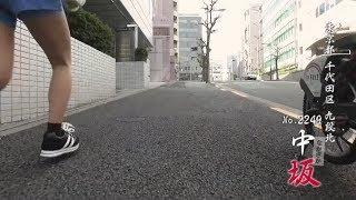 全力坂 №2249 中坂 伊藤愛真 伊藤あい 検索動画 25