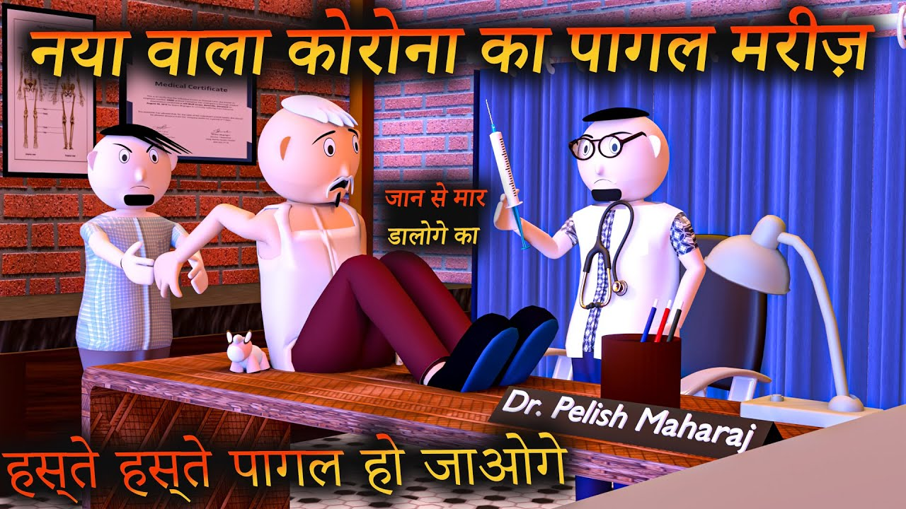 PAGAL MAREEZ || DOCTOR PATIENT FUNNY VIDEO/DESI COMEDY VIDEO