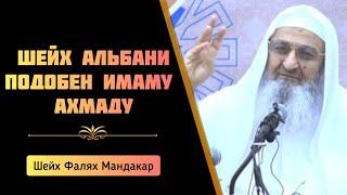 Шейх Альбани подобен имаму Ахмаду — Шейх Фалях Мандакар [ОЗВУЧКА]