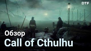 call of Cthulhu (2018)  чудовище геймдизайна из прошлого. Обзор