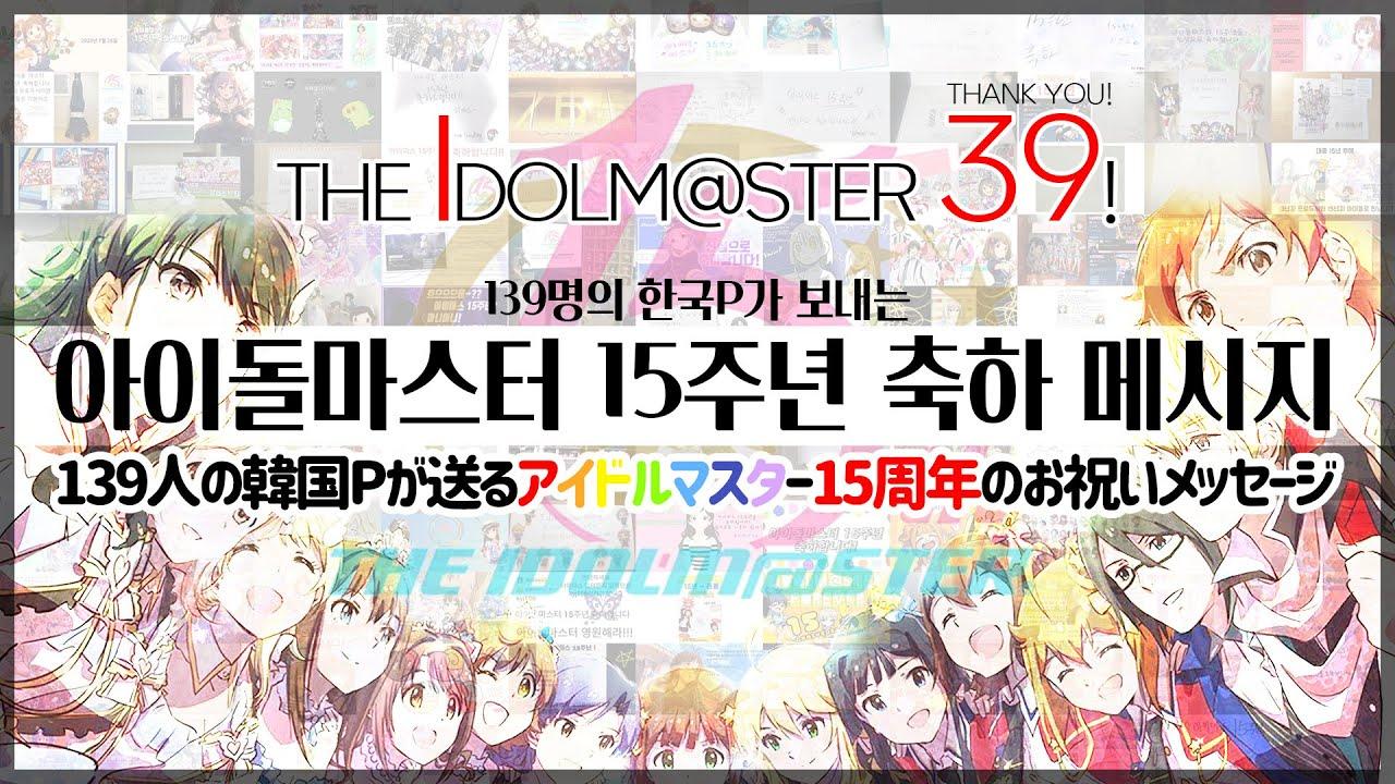 아이돌마스터 15주년 기념 한국P들의 축하 메시지 アイドルマスター15周年記念韓国Pからのお祝いメッセージ