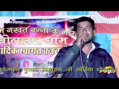 Aavjo Khari Mhara Data Nakhat Banna Bhajan | Mangilal Janagal | Nakhat Banna Dham Dholaser