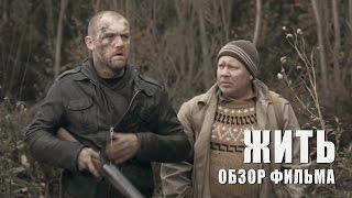 Жить - Дебют Юрия Быкова (Обзор)