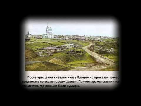 Князь Владимир Крещение Руси Крещение Владимира Молитва