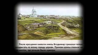 Презентация на тему Крещение Руси