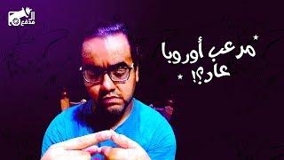 المدفع: مصر X سوازيلاند (4-1) - هرمون التخاذل