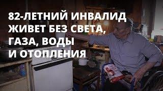 82-летнего инвалида просят снести свой дом