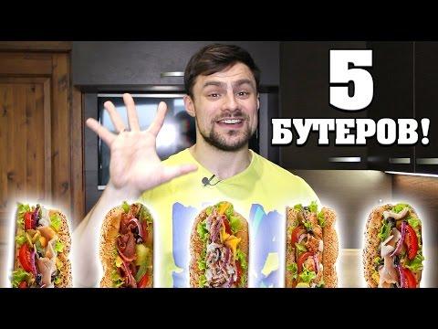 5 ПРАВИЛЬНЫХ бутербродов на завтрак!