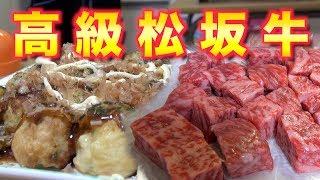 【松坂牛】最高級肉をたこ焼きに入れる!絶品たこ焼き!