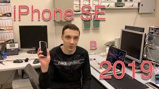iPhone SE в 2019. Поддержка, перспективы. Стоит ли взять?