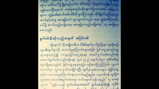 burmese muslim tha ya 2010