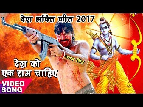 BHOJPURI DESH BHAKTI SONG 2017  - एक राम चाहिए - PAWAN SINGH - NEW SUPERHIT SONG 2017