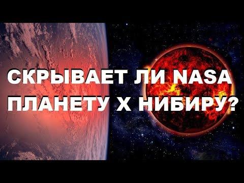 СКРЫВАЕТ ЛИ NASA ПЛАНЕТУ X НИБИРУ
