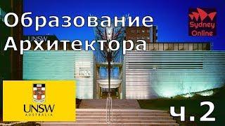 Учеба в UNSW на архитектора | Магистратура в Австралии ч.2
