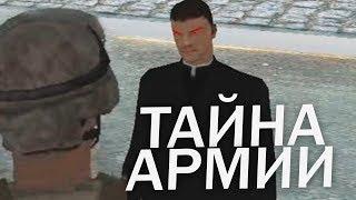 ТАЙНА АРМИИ В GTA SAMP   ARIZONA RP RED ROCK