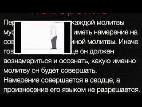 МОЛИТВА ИФТИТАХ ВАДЖАХТУ MP3 СКАЧАТЬ БЕСПЛАТНО