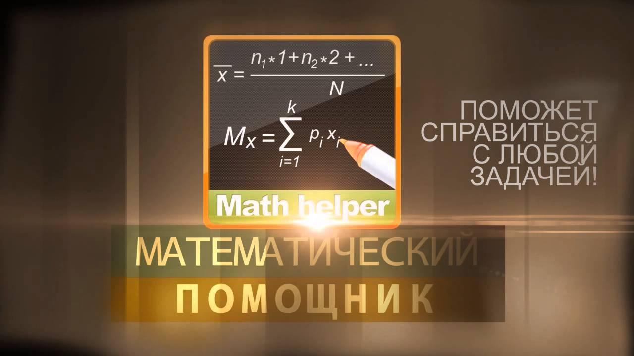 Помощник по математике (math helper) - YouTube